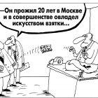 Искусство взятки, Шилов Вячеслав