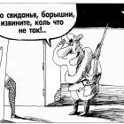 Барышни, Шилов Вячеслав