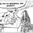Русалка, Шилов Вячеслав