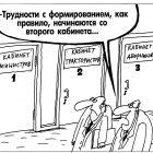 Кабинет, Шилов Вячеслав