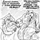 Пальчик, Мельник Леонид