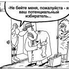Избиратель в шкафу, Шилов Вячеслав