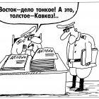 Толстое-тонкое, Шилов Вячеслав