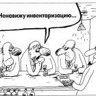 Инвентаризация, Шилов Вячеслав