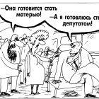 Кандидат в депутаты, Шилов Вячеслав