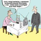 Антиалкогольная программа, Тарасенко Валерий