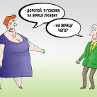 Жрица в теле, Тарасенко Валерий
