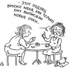 Новые очки, Александров Василий