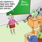 Урок литературы, Тарасенко Валерий