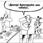Ампутация, Шилов Вячеслав