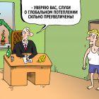 Реальное потепление, Тарасенко Валерий