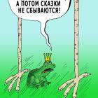 Царевна на выданьи, Тарасенко Валерий