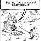 Руслан и Голова, Шилов Вячеслав