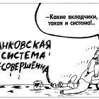 Несовершенная система, Шилов Вячеслав