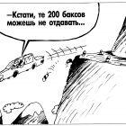 200 баксов, Шилов Вячеслав