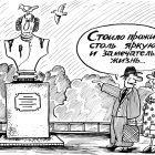 Памятники, Мельник Леонид