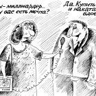 Великая мечта, Мельник Леонид