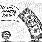 Былые времена, Мельник Леонид