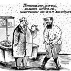 Тяжелый случай, Мельник Леонид