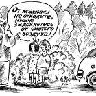 Экология, Мельник Леонид