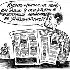 Экономия бесполезна, Мельник Леонид