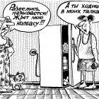 Семейная разборка, Мельник Леонид
