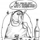 Вред алкоголя, Мельник Леонид