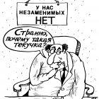 Недоумение, Мельник Леонид