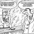 Браток, Мельник Леонид