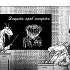 Права капусты, Богорад Виктор