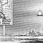 Дороги России, Богорад Виктор