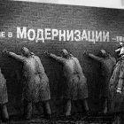 Модернизация, Богорад Виктор