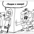 Номера, Шилов Вячеслав