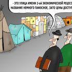 Вот эта улица, Тарасенко Валерий