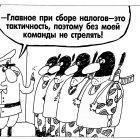 Тактичность, Шилов Вячеслав