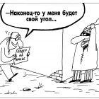Свой угол, Шилов Вячеслав