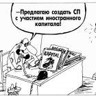 Иностранный Капитал, Шилов Вячеслав