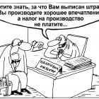Хорошее впечатление, Шилов Вячеслав