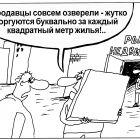 Квадратный метр, Шилов Вячеслав