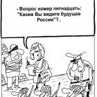 Соц. опрос, Шилов Вячеслав