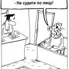 Не судите, Шилов Вячеслав