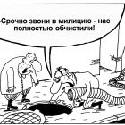 Воровство, Шилов Вячеслав
