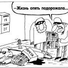 Жизнь подорожала, Шилов Вячеслав