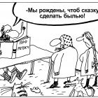 Про репку, Шилов Вячеслав