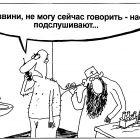 Подслушивающий, Шилов Вячеслав