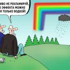 Переломный момент, Тарасенко Валерий