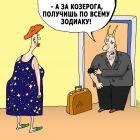 Месть козерога, Тарасенко Валерий