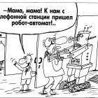 Робот-автомат, Шилов Вячеслав
