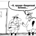 Бандитский ботинок, Шилов Вячеслав