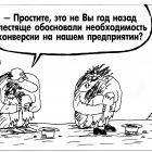 Втреча, Шилов Вячеслав
